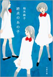 夏休みには、のんびり読書!オススメの小説5選(国内編)はこれだ!