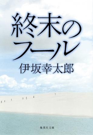 【30代男性編】いま読んでおきたい本! 自己啓発書から小説まで