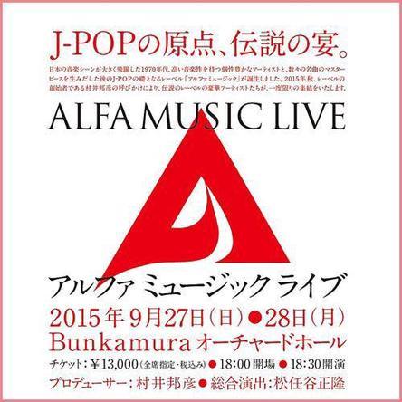 超豪華!ALFA MUSIC LIVE 大人の魅力満載の見どころを紹介