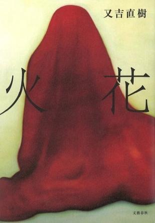 芥川賞受賞・又吉「火花」がオリコンBOOK部門で通算7回目の1位獲得
