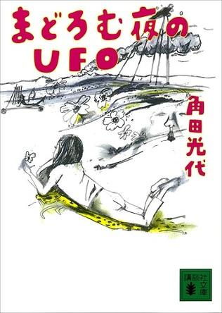 直木賞作家・角田光代、初期の重要作「まどろむ夜のUFO」に再注目