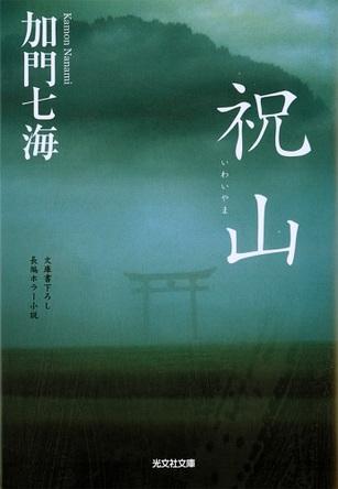 夏休みの恐怖! 夏の夜を涼しくするための、おすすめホラー小説4選