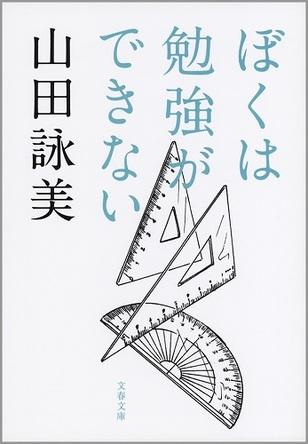 デビュー30年、芥川賞選考委員・山田詠美の愛と言葉を愉しむ