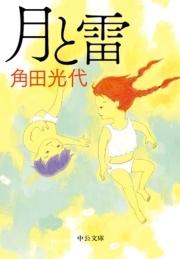 """「月と雷」直木賞作家・角田光代が世に問う、""""ふつうの家庭""""とは?"""