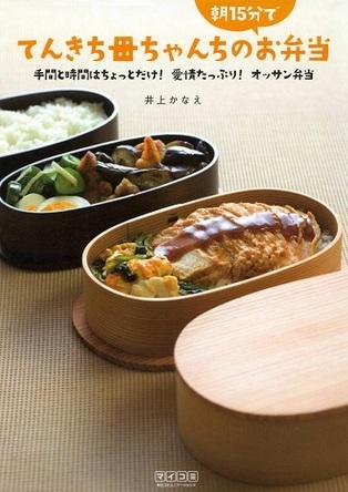 愛情たっぷり!お弁当の魅力を再発見できる、オススメのレシピ本3冊