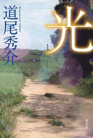 二度と戻れない、あの頃を思い出す小説。直木賞作家・道尾作品を堪能