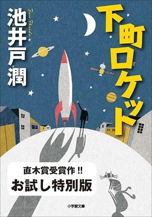 【無料】読書の秋、電子書籍が初めての方も、まずはお試し版から!