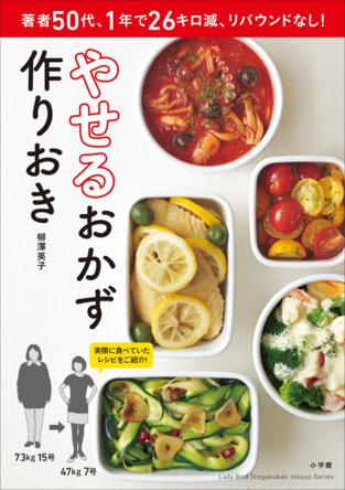 食欲の秋、美味しく食べてダイエットまで。料理・グルメ本売れ筋3冊