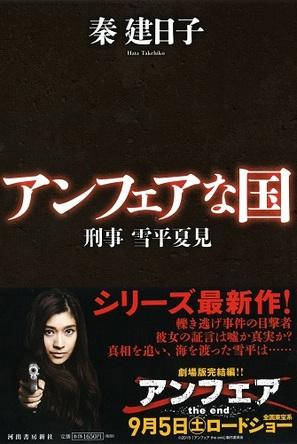 最後の劇場版ついに公開! 小説「アンフェア」の楽しみ方