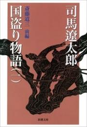 漫画「キングダム」好きに読んでほしい、おすすめの歴史小説3選