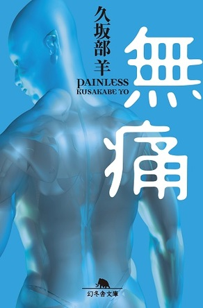 西島秀俊主演ドラマ「無痛」の放送に先立ち、原作小説の魅力を紹介