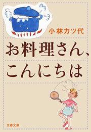 食欲の秋、あなたはまだメシマズですか?料理上手になるためのおすすめ本