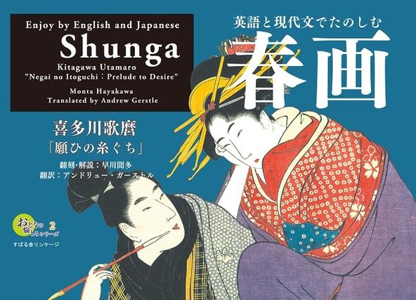 ついに日本でも春画展開催! 女子に人気な春画のヒミツがわかる本