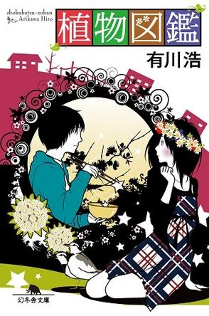有川浩原作、映画「植物図鑑」の来年公開が待てないあなたへ