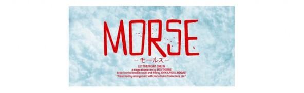ジャニーズWEST 小瀧望くんが初舞台&初座長! 『MORSE-モールス-』が東京・大阪にて上演