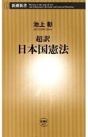 一家に一冊! 池上彰「超訳 日本国憲法」が売れている理由は?