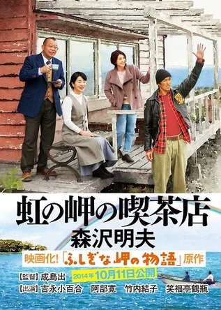 なぜ、吉永小百合は映画「ふしぎな岬の物語」を自ら企画したのか?