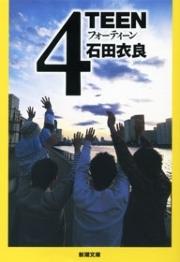 【石田衣良】「4TEEN」ほか、新潮文庫の人気5作品が電子書籍でも配信開始