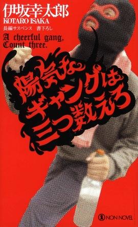 「陽気なギャングは三つ数えろ」が伊坂作品初の2週連続1位獲得、「下町ロケット」原作は3位に急上昇