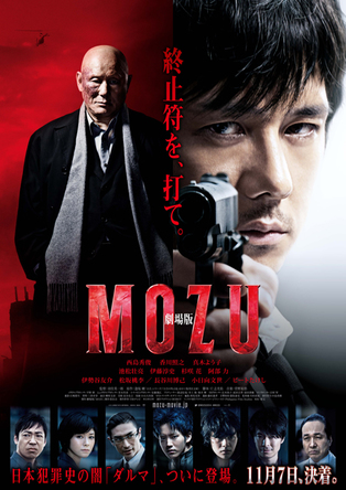 西島秀俊「劇場版 MOZU」上映開始!香川照之との共演作を振り返る