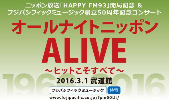 小田和正、宇崎竜童ら豪華アーティストが出演する「オールナイトニッポンALIVE」開催決定