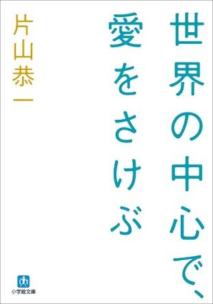【読書の秋】2000年代の面白い小説を、ちょっとだけ紹介