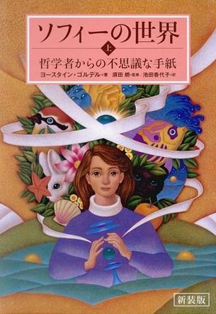 「新装版 ソフィーの世界 上」ヨースタイン・ゴルデル・池田 香代子(NHK出版)