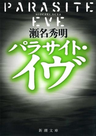 「パラサイト・イヴ」瀬名秀明(新潮社)