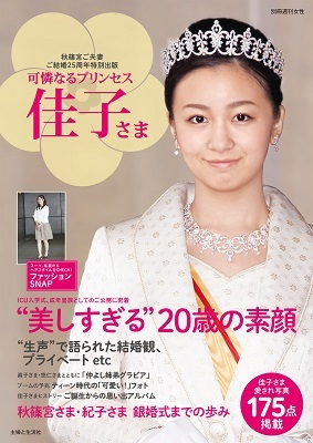 『可憐なるプリンセス 佳子さま』美しき女子大生プリンセスの魅力