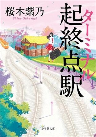 「ホテルローヤル」で一躍有名になった、桜木紫乃のおすすめ4選