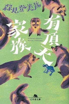 【第4回】電子書籍、まずは無料版でお試し|小説「有頂天家族」森見登美彦