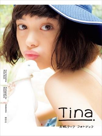 『玉城ティナ フォトブック Tina』新世代カリスマモデルの素顔