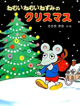 もうすぐクリスマス、子どもにプレゼントしたい絵本3選