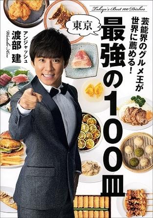 【渡部 建】世界のグルメが集まる東京で、最強の100皿を決めるとしたら!?