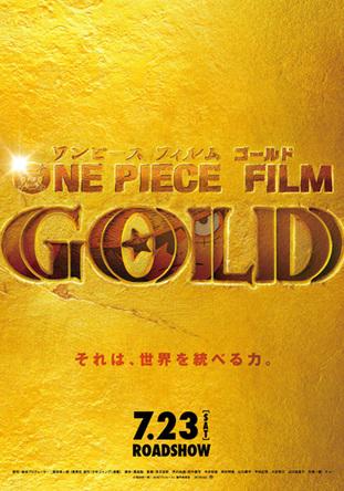 「ONE PIECE」映画最新作は総指揮、尾田栄一郎。公開日も発表