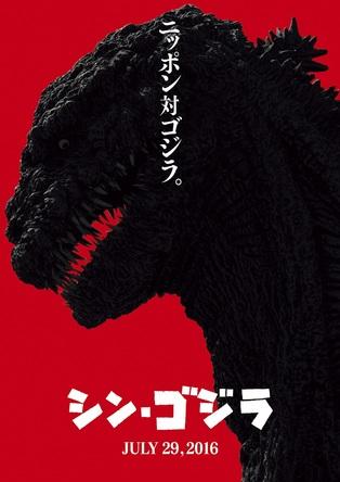 【特報映像追加】「シン・ゴジラ」舞台は日本、118.5mの最大ゴジラ「人類が本気で畏怖するにふさわしい存在」