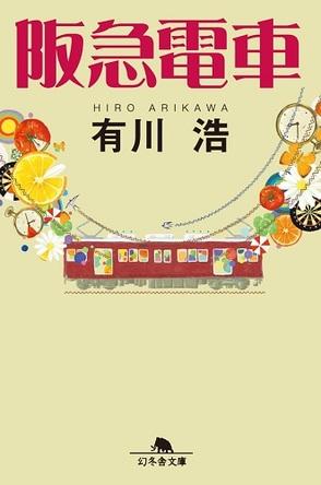 【有川浩】一度は読みたい、おすすめの小説3選