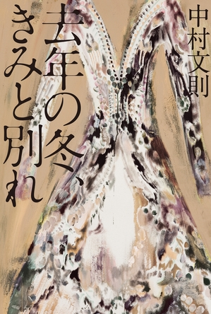 【中村文則】若手ホープのおすすめ小説3選
