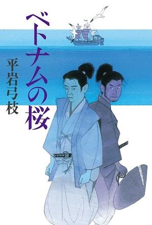【平岩弓枝】長い歴史を辿る、おすすめの小説3選