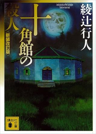 【綾辻行人】ミステリ小説の神様的存在! おすすめ作品3選