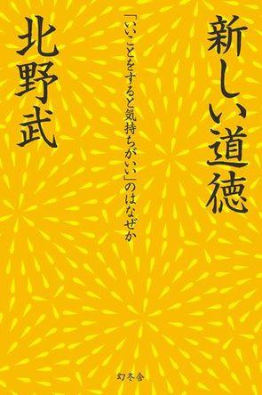 「新しい道徳」ほか、北野武(ビートたけし)のおすすめ本