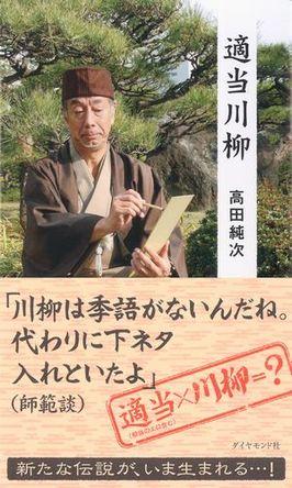 「適当川柳」高田純次(ダイヤモンド社)