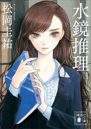 「探偵の探偵」に続く人気シリーズ、松岡圭祐「水鏡推理」とは?