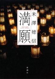 【米澤穂信】史上初のミステリ三冠! おすすめの小説5選