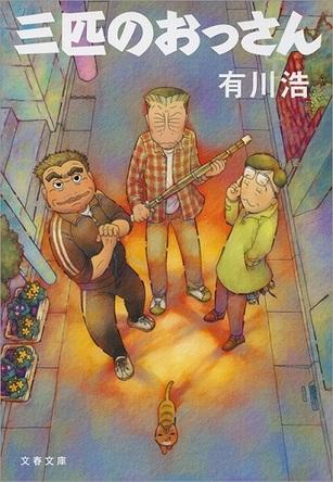 【有川 浩】大人向けのライトノベル作家! おすすめの小説5選