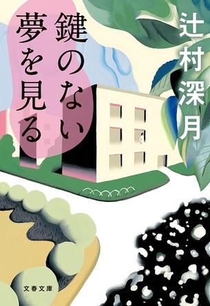 【辻村深月】青春ミステリの旗手! おすすめの小説5選