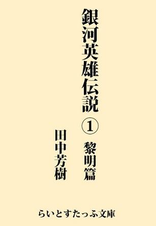 【電子書籍】いま読むべき、おすすめのSF・ファンタジー小説
