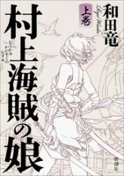 【電子書籍】いま読むべき、おすすめの歴史・時代小説ランキング